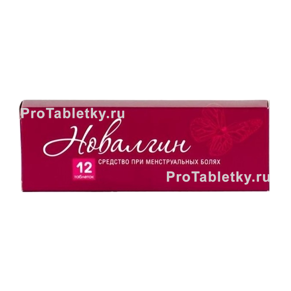 995d2026853b Новалгин - 3 отзыва, цена от 85 руб., инструкция по применению