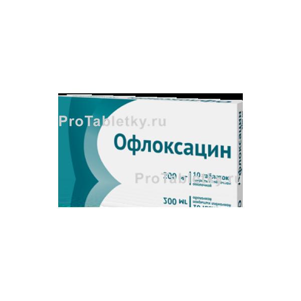 офлоксацин 500 мг инструкция по применению цена