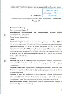 Ордисс - инструкция по применению, описание, отзывы ...