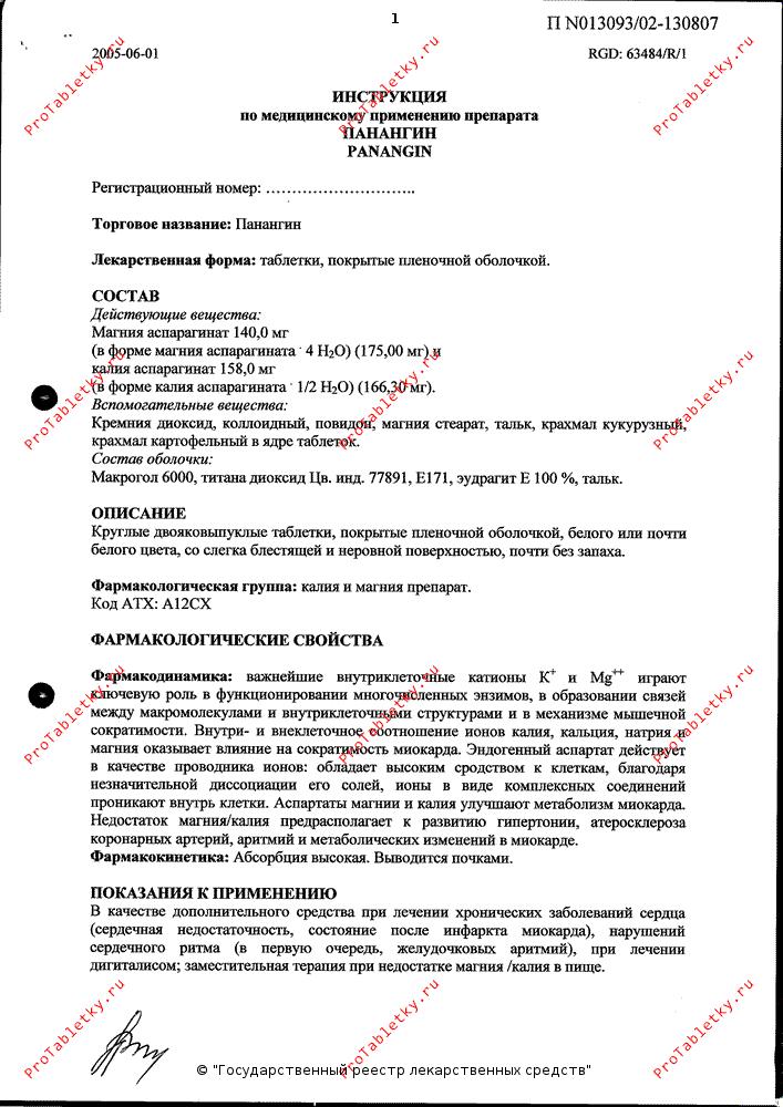 аспаркам инструкция по применению отзывы кардиологов цена