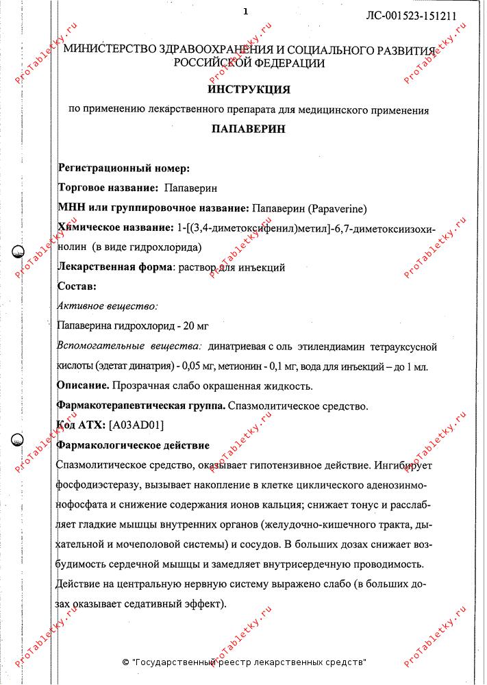 Папаверин инструкция по применению ампулы