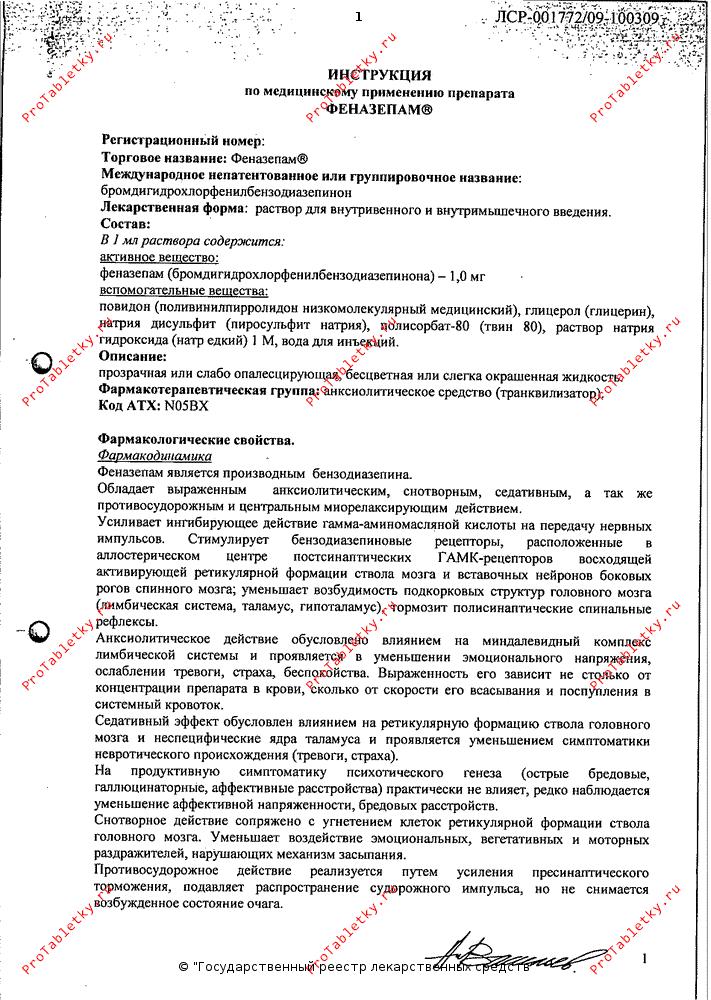 Феназепам инструкция отзывы
