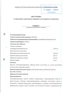 Фенибут - официальная устав (таблетка)