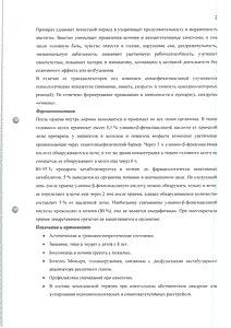 Фенибут - официальная директива (таблетка)