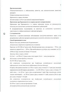 Фенибут - официальная указание (таблетка)