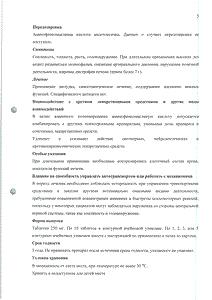 Фенибут - официальная руководство (таблетка)