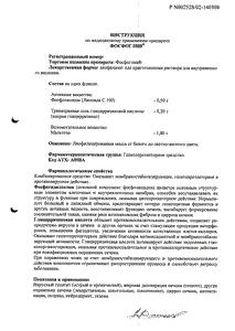 Фосфоглив - официальная инструкция  (ампула)