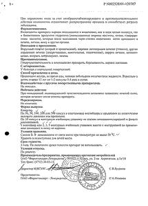 Фосфоглив - официальная инструкция  (капсула)