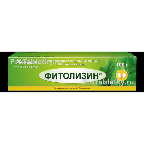 фитолизин нефрокапс капсулы инструкция по применению