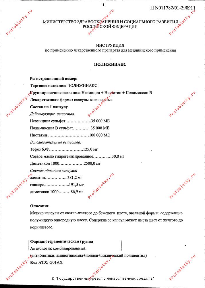 официальная инструкция полижинакс
