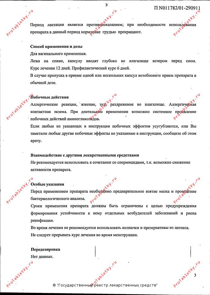Полижинакс инструкция цены
