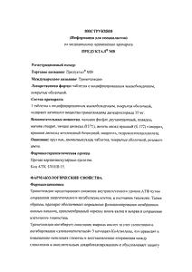 предуктал мв официальная инструкция - фото 9
