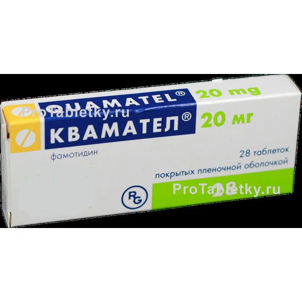 квамател таблетки 20 мг инструкция по применению