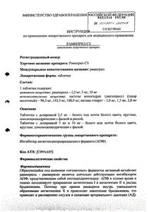 Рамиприл - официальная правила (таблетка)