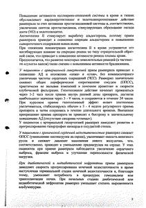Рамиприл - официальная справочник (таблетка)