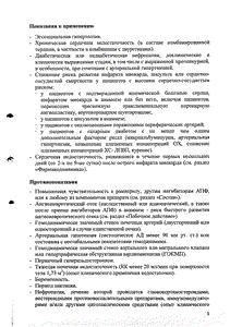 Рамиприл - официальная установка (таблетка)