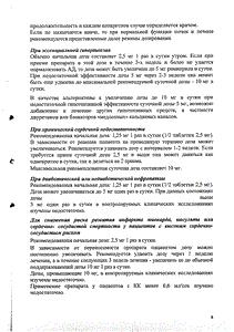 Рамиприл - официальная директива (таблетка)