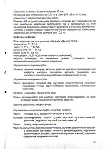 Рамиприл - официальная устав (таблетка)