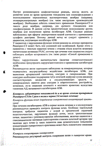 Рамиприл - официальная приказ (таблетка)