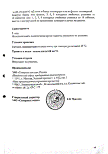 Рамиприл - официальная руководство (таблетка)