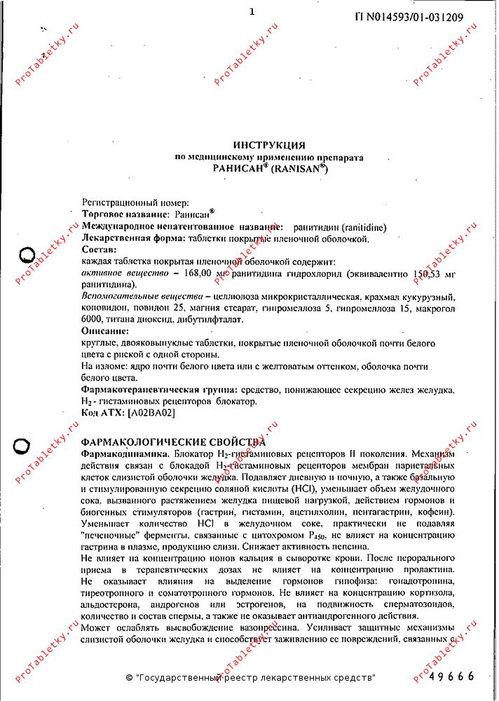 Ацилок инструкция по применению
