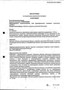 Ранитидин - официальная приказ (таблетка)