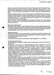 Ранитидин - официальная правила (таблетка)