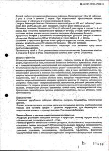 Ранитидин - официальная руководство (таблетка)