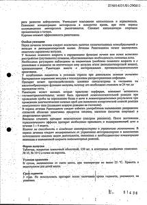 Ранитидин - официальная устав (таблетка)