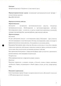 Септолете тотал - официальная правила (аэрозоль)