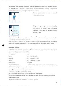 Септолете тотал - официальная директива (аэрозоль)