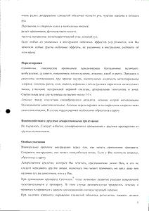 Септолете тотал - официальная указание (аэрозоль)