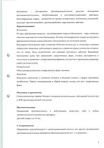 Септолете тотал - официальная устав (таблетка)