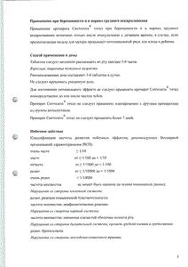 Септолете тотал - официальная справочник (таблетка)