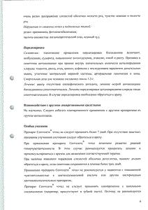 Септолете тотал - официальная указание (таблетка)