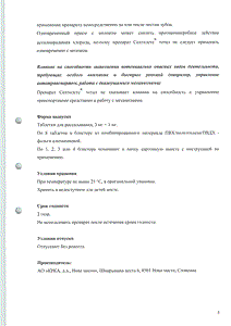 Септолете тотал - официальная директива (таблетка)