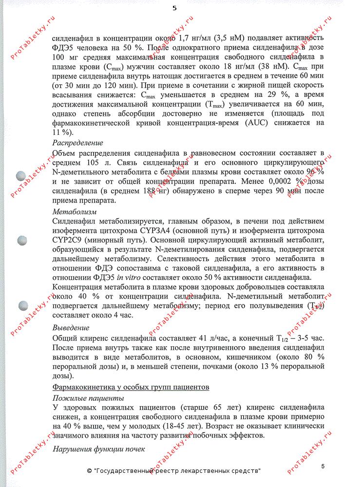 препарат силденафил с3 инструкция применение описание цена