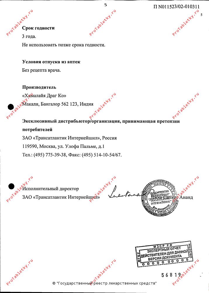 спеман инструкция по применению Переславль-Залесский