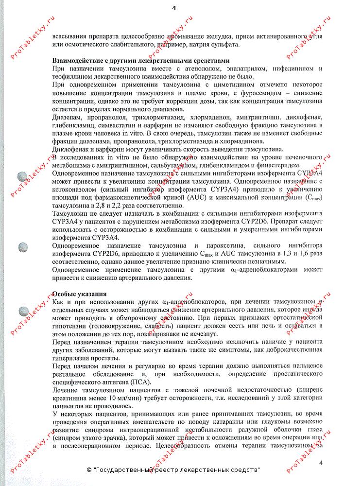 инструкция по применению tamsulosin