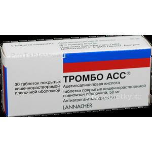 Тромбо АСС цена в Томске от 51 руб., купить Тромбо АСС, отзывы и инструкция по применению