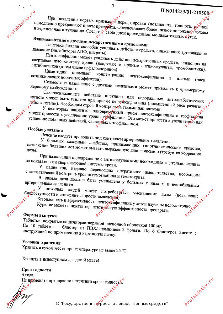 таблетки инструкция трентал-100