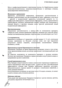Тридерм - официальная инструкция  (тюбик)