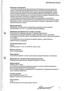 Тримедат - официальная установка (таблетка)