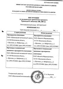 Тримедат - официальная устав (таблетка)