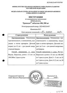 Тримедат - официальная предписание (таблетка)