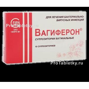 Вагиферон цена в Томске от 386 руб., купить Вагиферон, отзывы и инструкция по применению