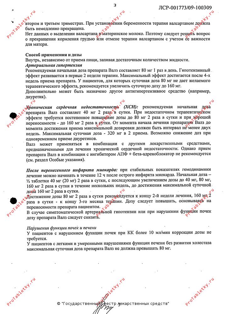 Инструкция о хранении 238 1999 года