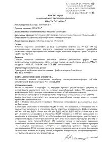 Виагра  17 отзывов цена от 502 руб инструкция по