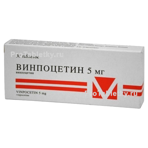 Цена мг применению инструкция 5 по таблетки винпоцетин