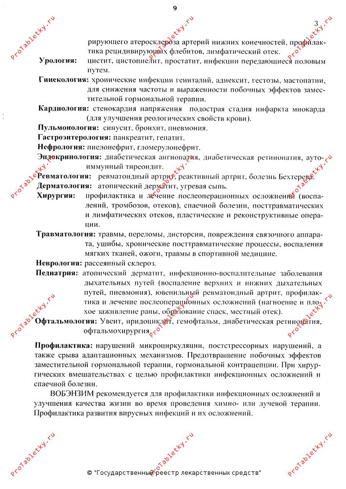 Инструкция к применению вобэнзим